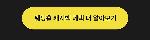 210309_웨딩북혜택-모아보기_02.png