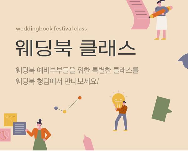 201210_클래스-페이지_01.png