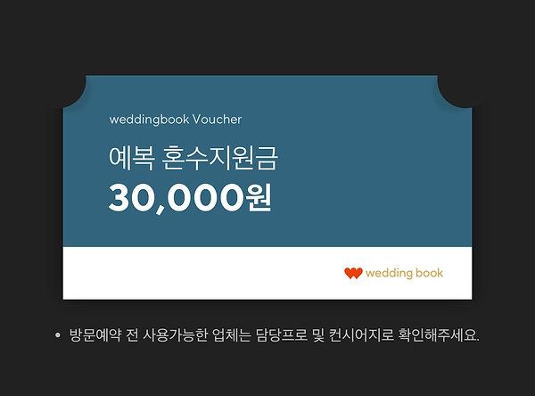 201202_예복-쿠폰.jpg