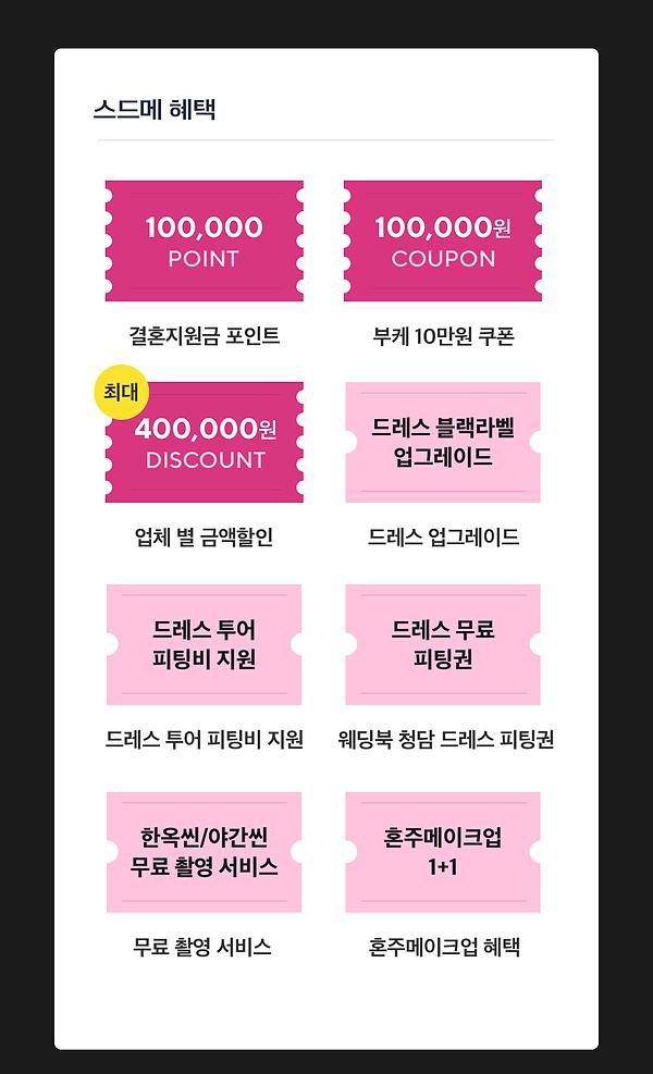 210309_웨딩북혜택-모아보기_03.png
