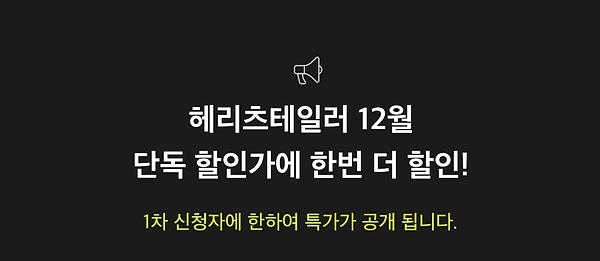 201215_시크릿딜_04.png