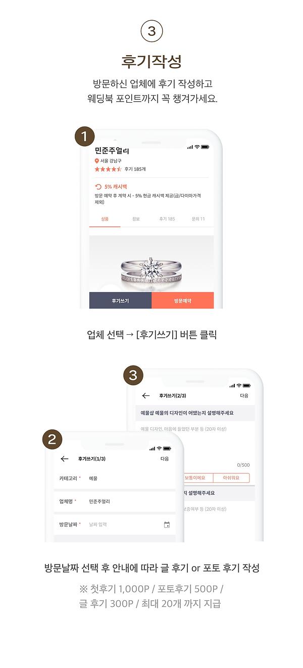210715_웨딩북-앱-방문예약-가이드_04.png