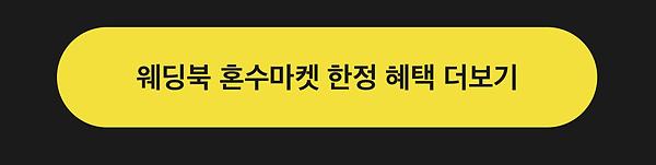 210309_웨딩북혜택-모아보기_07.png