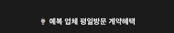 210326_평일혜택-홍보-프로모션_08.pn