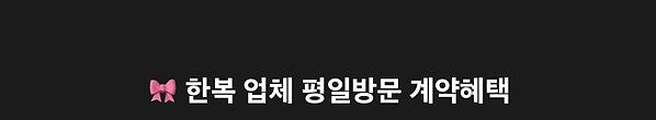 210326_평일혜택-홍보-프로모션_13.pn