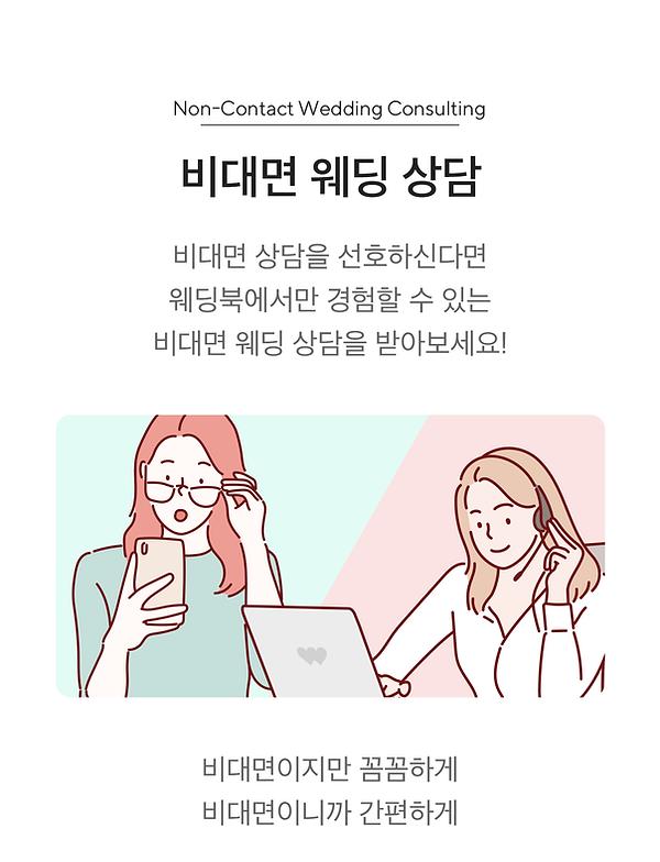 201126_페스티벌_비대면상담_01.png