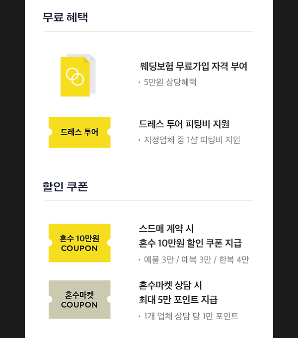 210219_웨딩북-계약혜택_03.png