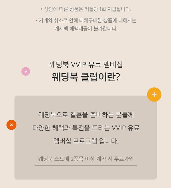 210226_3월-혼수마켓_07.png