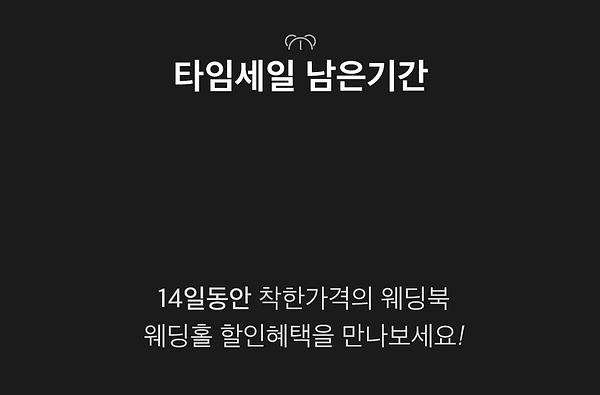 210319_웨딩홀-시크릿딜_02.png