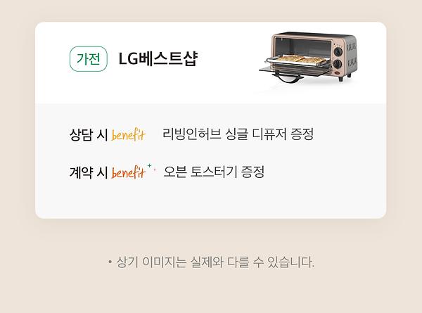 2100302_3월-혼수마켓-업체혜택_06.pn
