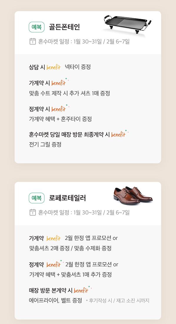 210120_2월-혼수마켓-업체혜택_03.png