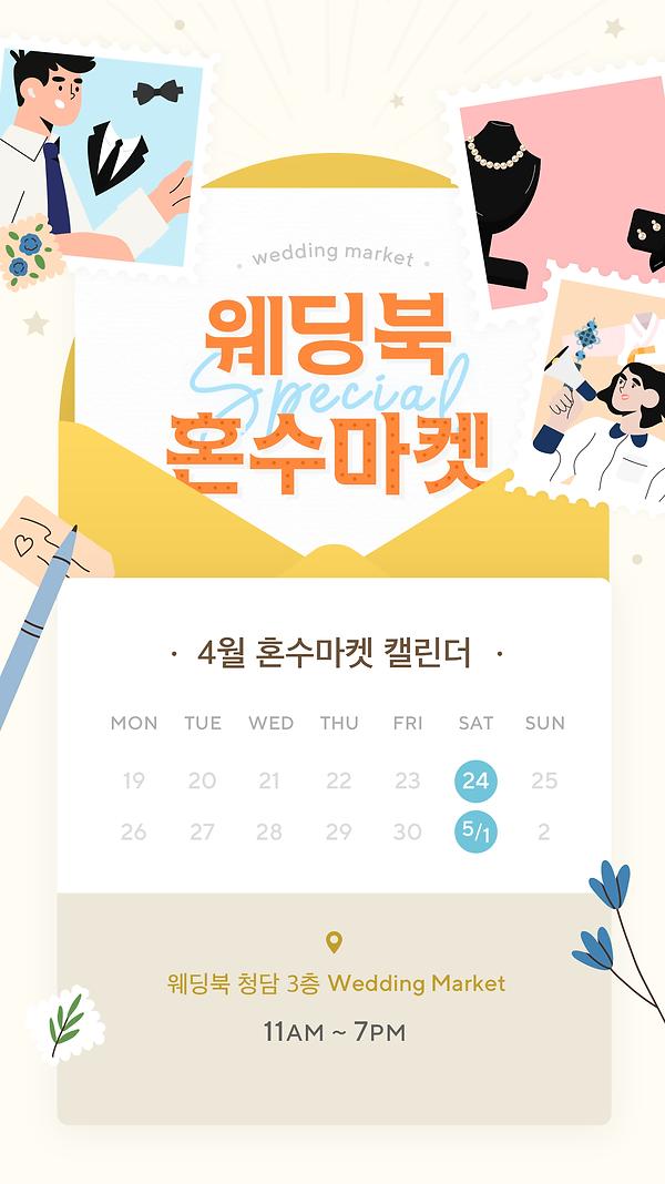 210421_4월-혼수마켓_01.png