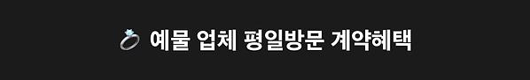 210326_평일혜택-홍보-프로모션_02.pn
