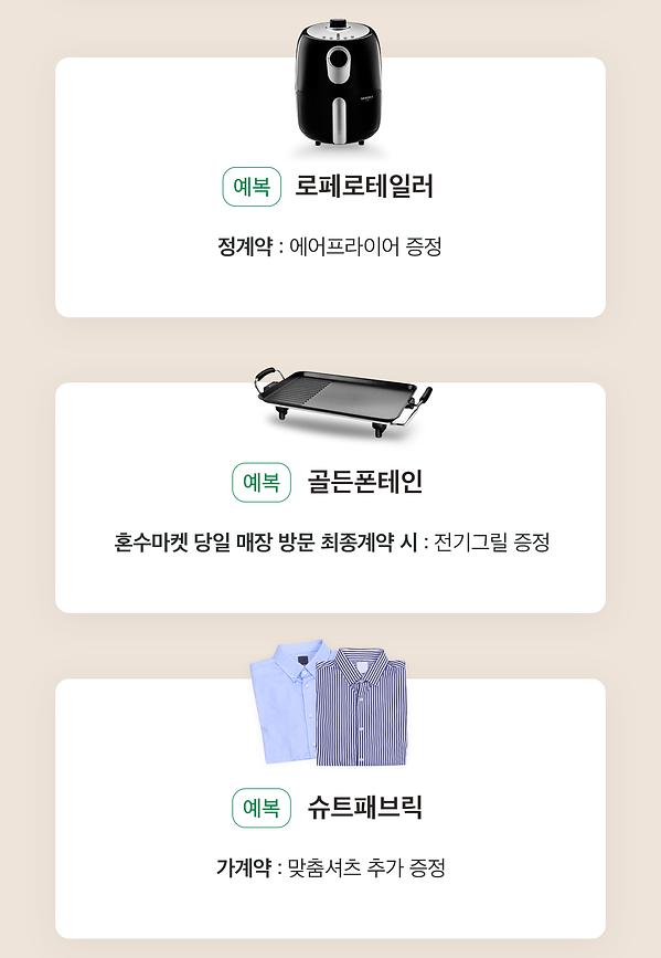 210423_혼수마켓-혜택_02.png