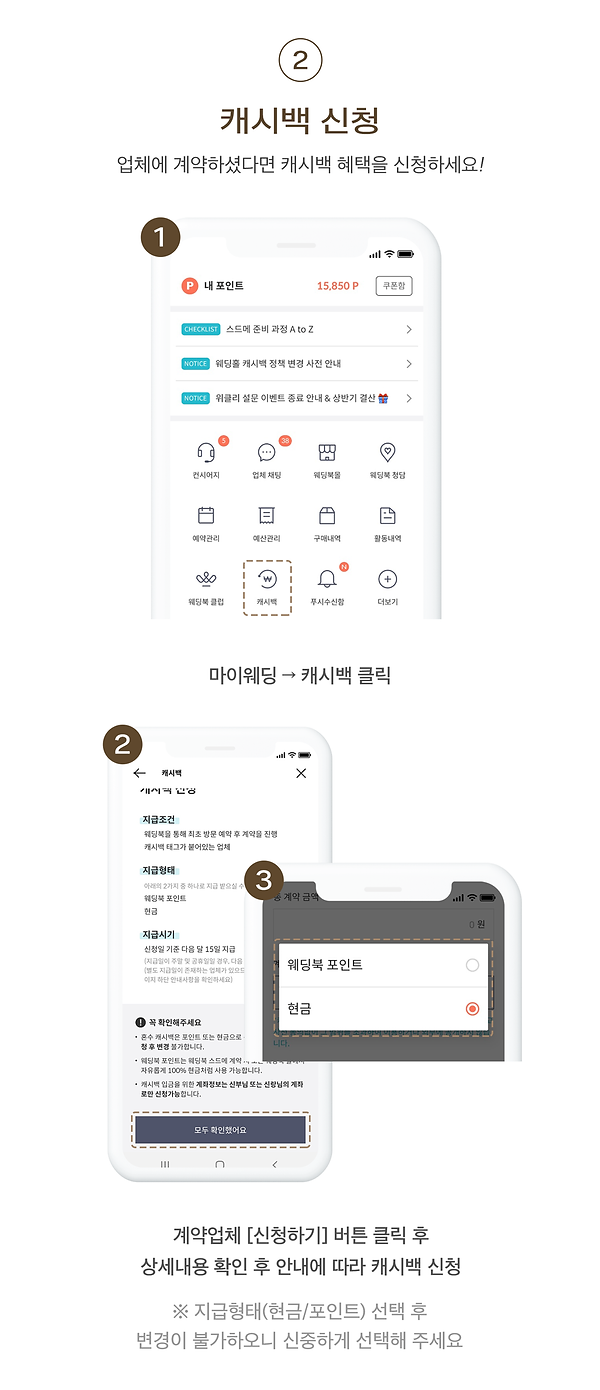 210715_웨딩북-앱-방문예약-가이드_03.png