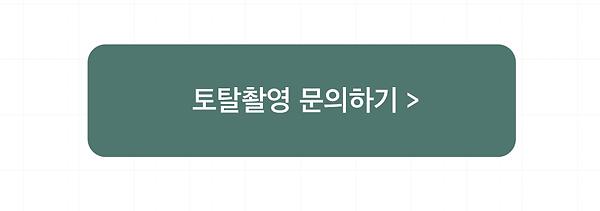 201005_토탈촬영-프로모션_03.png
