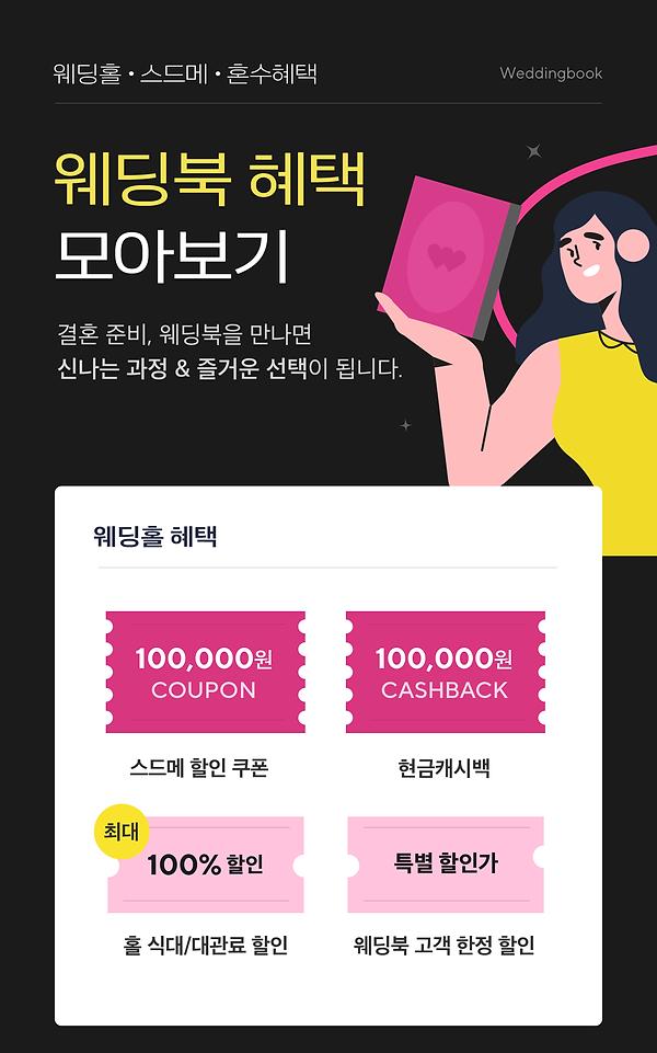 210309_웨딩북혜택-모아보기_01.png