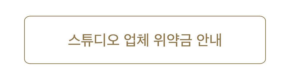 200302_코로나-스드메-위약금규정-메이ᄏ