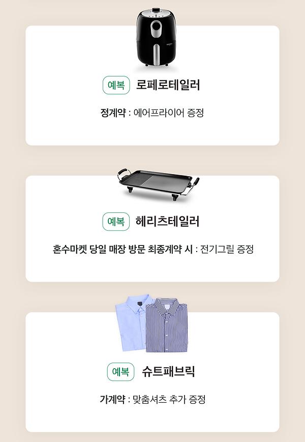 210531_혼수마켓-혜택_02.png