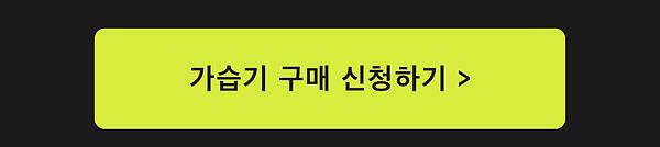 201119_클럽&새댁-가습기-특가_08.png