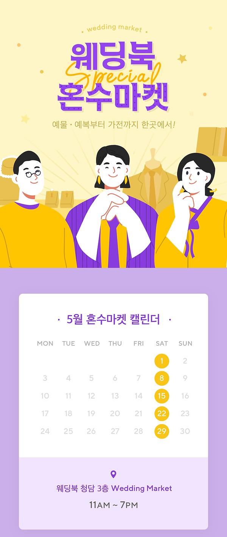 210426_5월-혼수마켓_01.png