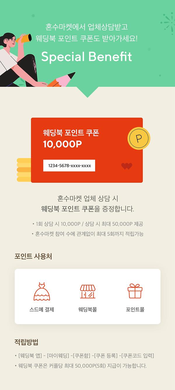 210426_혼수마켓-5월_01.png