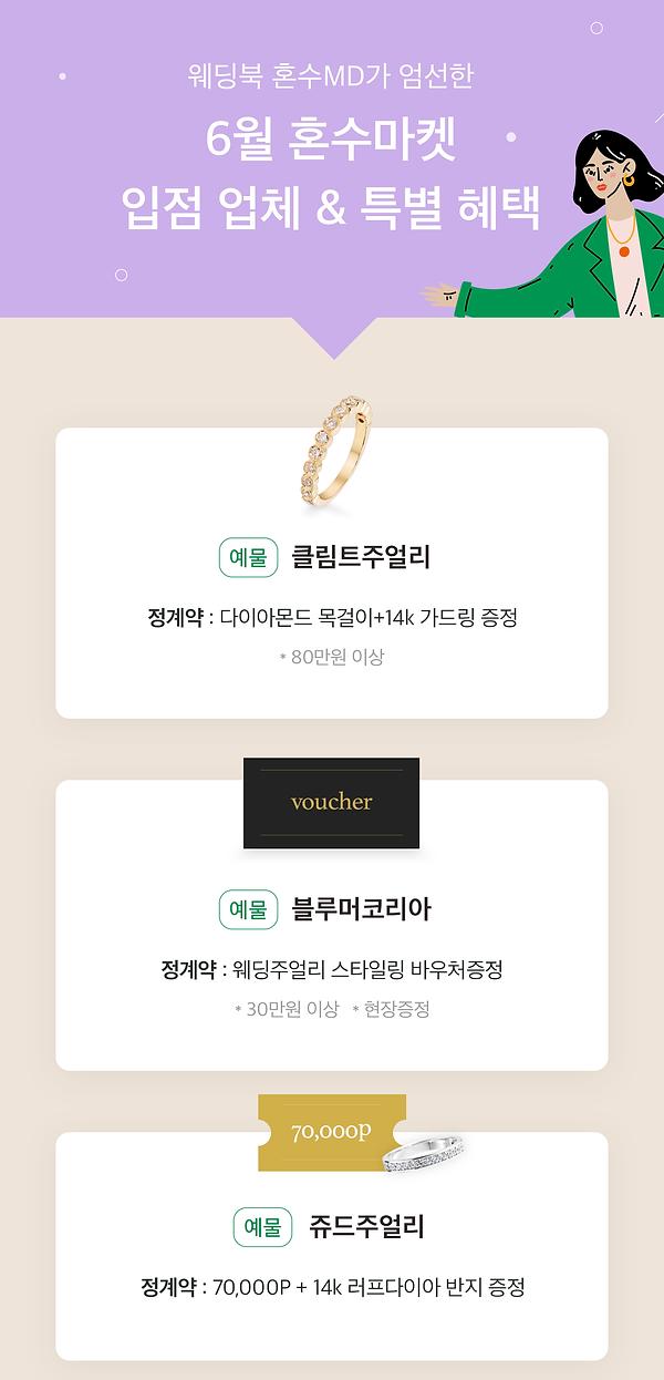 210531_혼수마켓-혜택_01.png