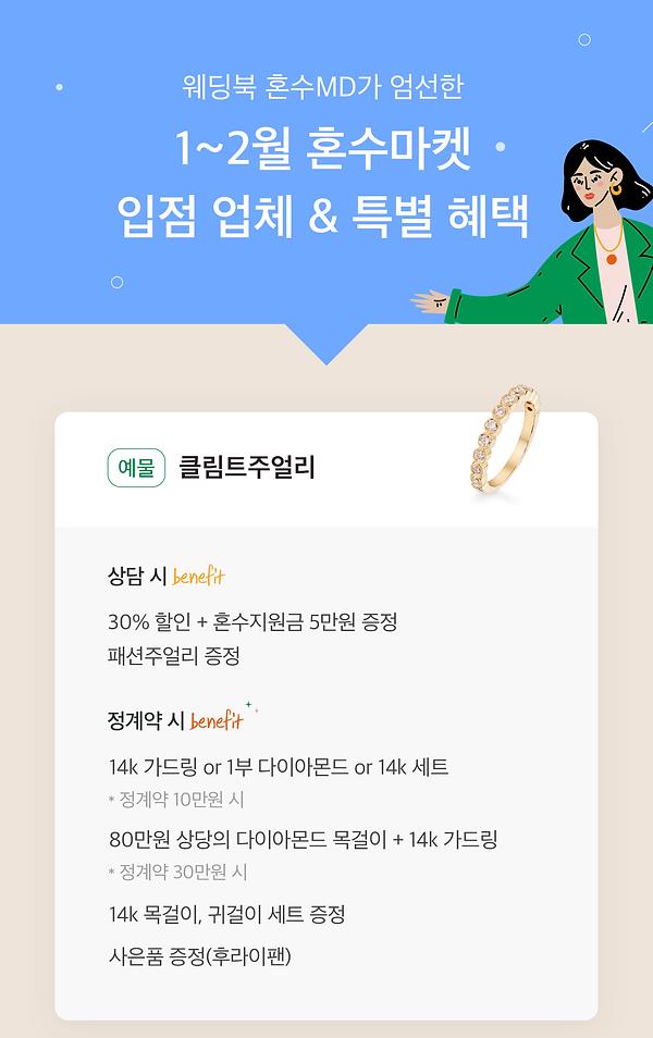 210120_2월-혼수마켓-업체혜택_01.png