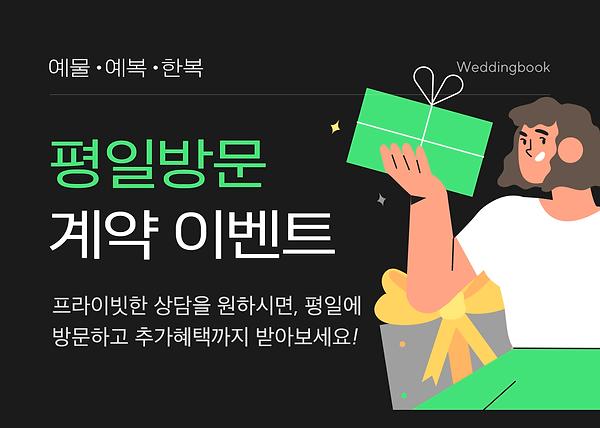 210326_평일혜택-홍보-프로모션_01.pn