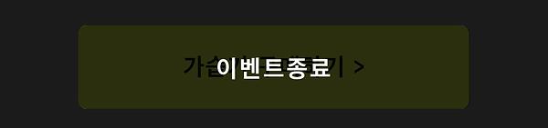 201126_시크릿딜_종료_10.png