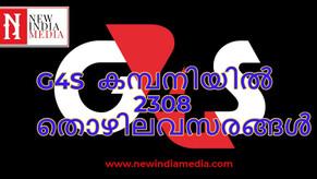 G4S  കമ്പനിയിൽ ലോകത്താകമാനം 2308 തൊഴിലവസരങ്ങൾ.