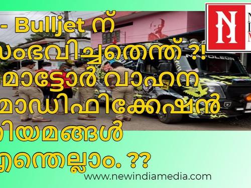 E - Bulljet ന് സംഭവിച്ചതെന്ത് ?!മോട്ടോർ വാഹന മോഡിഫിക്കേഷൻ നിയമങ്ങൾ എന്തെല്ലാം. ??