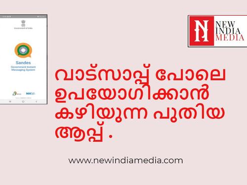 കേന്ദ്ര സർക്കാർ വാട്സാപ്പിന്  പകരമായി മെസേജിംഗ് ആപ്പ് പുറത്തിറക്കി