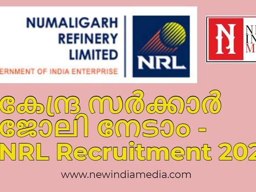 കേന്ദ്ര സർക്കാർ ജോലി നേടാം -            NRL Recruitment 2021