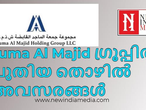 Juma Al Majid ഗ്രൂപ്പിൽ പുതിയ തൊഴിൽ അവസരങ്ങൾ.