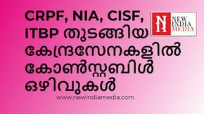 CRPF, NIA, CISF,ITBP തുടങ്ങിയ കേന്ദ്രസേനകളിൽ കോൺസ്റ്റബിൾ ഒഴിവുകൾ.