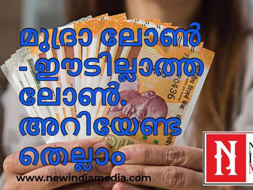 മുദ്രാ ലോൺ - ഈടില്ലാത്ത ലോൺ.  അറിയേണ്ടതെല്ലാം
