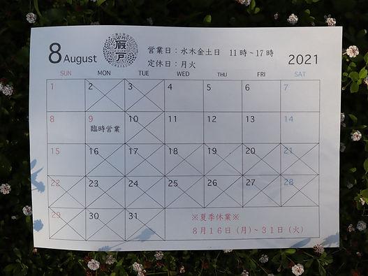 8gatsu.JPG
