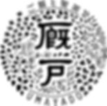 厩戸新ロゴ黒抜.jpg