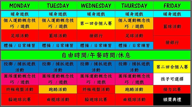 Weekly Schedule Chinese.jpg