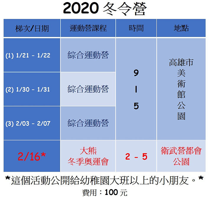Winter 2020 Chinese Schedule.jpg