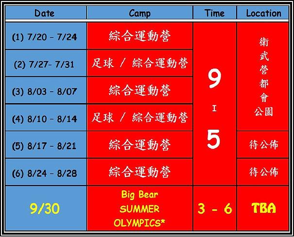 Summer Schedule Chinese.jpg