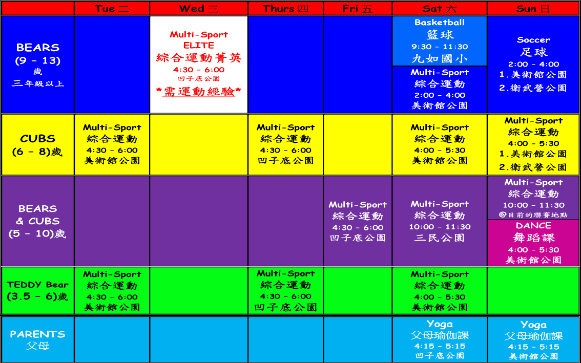 Weekly-Schedule-Chinese-May-2020