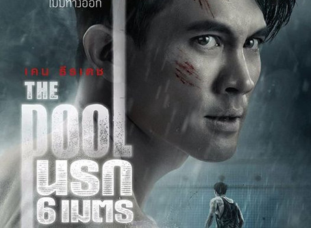 The Pool(2018)(Review)[Foreign Fridays]