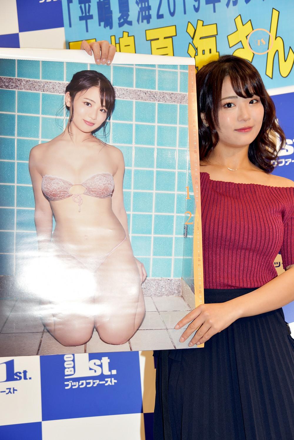 平嶋夏海カレンダー2019 (1)