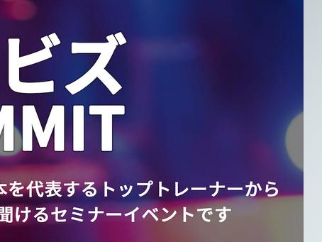 3.21に新横浜でAYAら女性トレーナー3名が90分のセミナー『トレビズサミット2020』