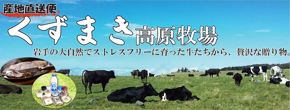 くずまき高原牧場 バナー.JPG