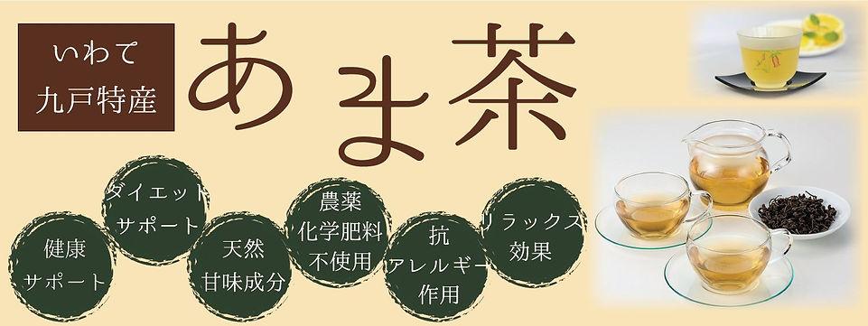 あま茶 バナー.JPG