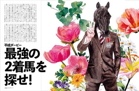 Number magazine / 最強の2着馬