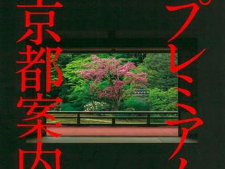「Discover Japan TRAVEL プレミアム京都案内」